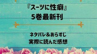 「スーツに性癖」5巻最新刊のネタバレ記事アイキャッチ