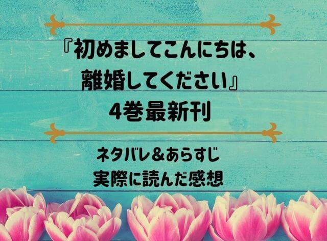 「初めましてこんにちは、離婚してください」4巻最新刊のネタバレ記事アイキャッチ