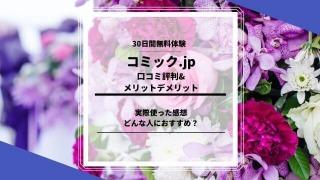 コミック.jp 口コミ評判& メリットデメリット