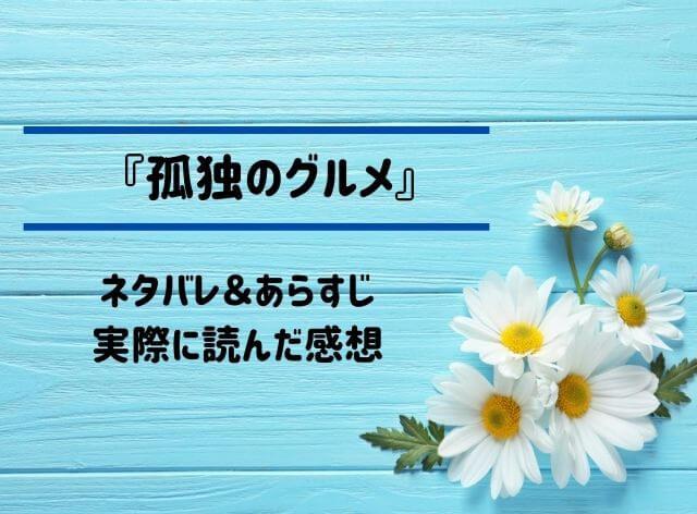 ネタバレ記事「孤独のグルメ」アイキャッチ