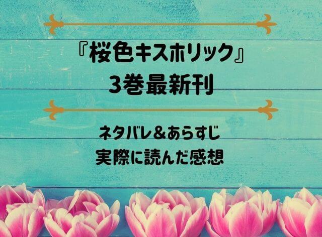 「桜色キスホリック」3巻最新刊のネタバレ記事アイキャッチ