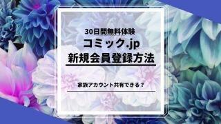 コミック.jp30日間無料体験 新規会員登録方法
