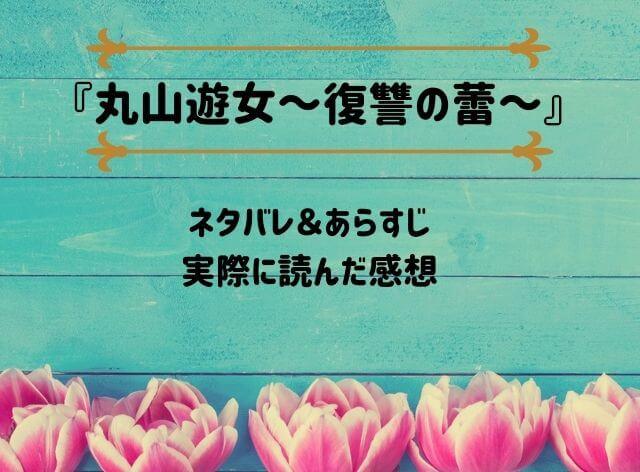 「丸山遊女~復讐の蕾~」のネタバレ記事アイキャッチ