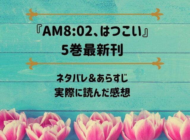 「AM802、はつこい」5巻最新刊のネタバレ記事アイキャッチ