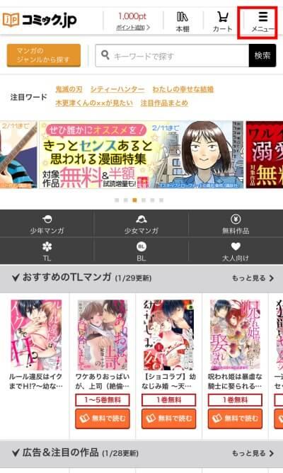 コミック.jp解約1