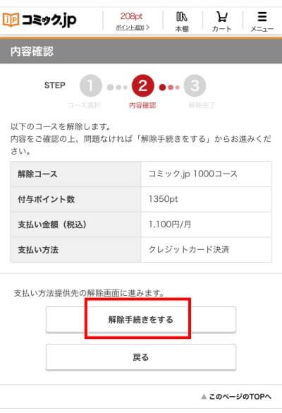コミック.jp解約4