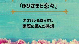 「ゆびさきと恋々」のネタバレ記事アイキャッチ