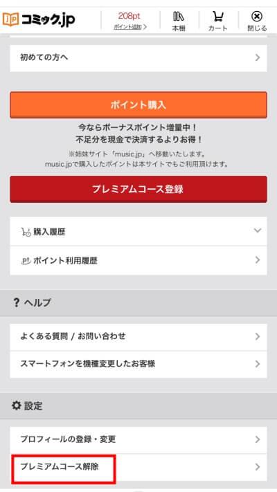 コミック.jp解約2