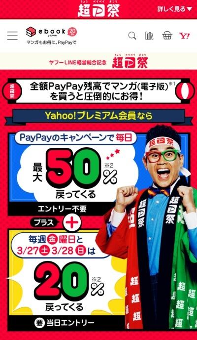 ebookjapanキャンペーン1