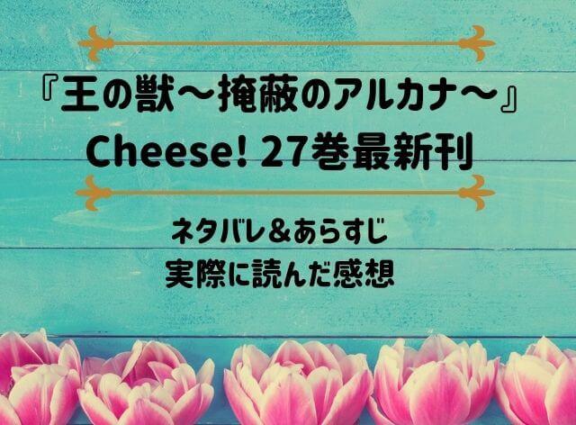 「王の獣~掩蔽のアルカナ~」Cheese! 27巻最新刊のネタバレ記事アイキャッチ