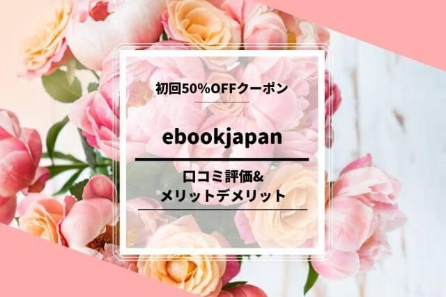 ebookjapan 口コミ評価 メリットデメリット
