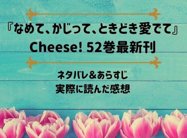 「なめて、かじって、ときどき愛でて」Cheese! 52巻最新刊のネタバレ記事アイキャッチ