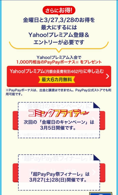 ebookjapanキャンペーン3