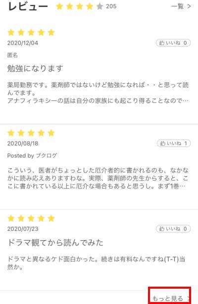 ebookjapanアプリ5