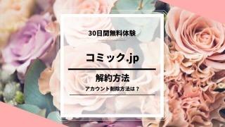 コミック.jp 解約方法 アカウント削除