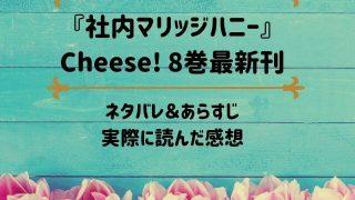 「社内マリッジハニー」Cheese! 8巻最新刊のネタバレ記事アイキャッチ