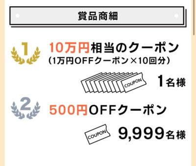 ebookjapan毎日クーポンくじ2