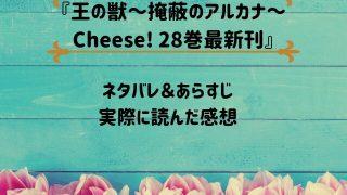 王の獣 Cheese28巻ネタバレ