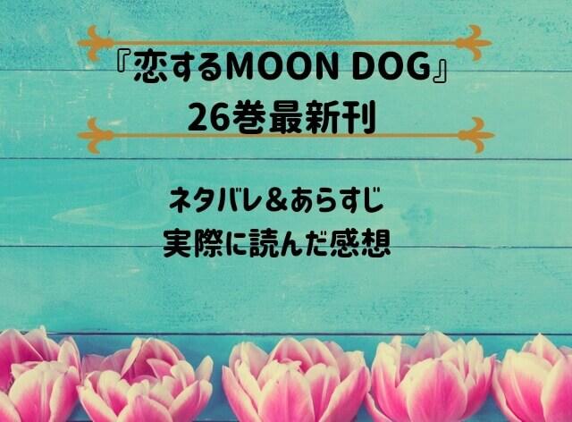 恋するMOON DOG26巻ネタバレ
