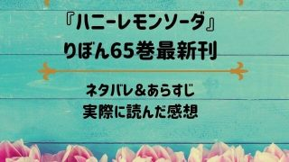 「ハニーレモンソーダ」りぼん65巻最新刊のネタバレ記事アイキャッチ