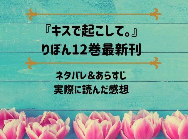 「キスで起こして。」りぼん12巻最新刊のネタバレ記事アイキャッチ