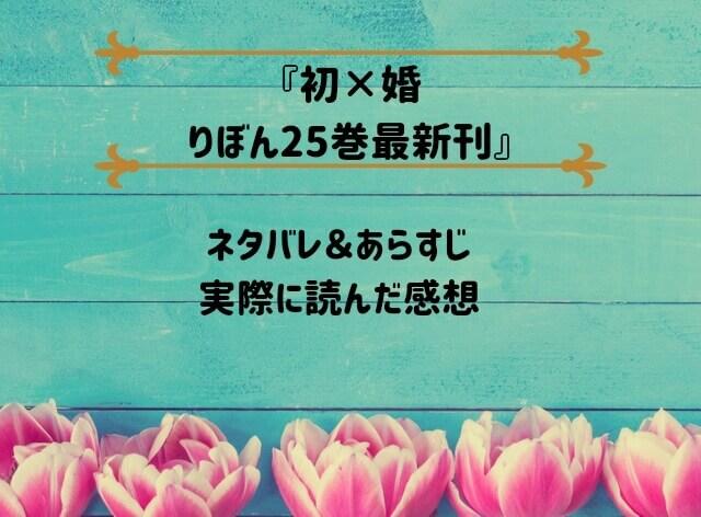 初×婚 ネタバレ