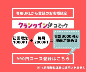クランクインコミック990円コース