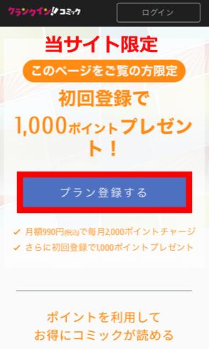 クランクインコミックの月額990コース登録で1000ptプレゼント