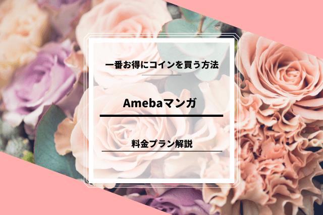 Amebaマンガの料金体系、月額プラン、コインチャージ解説、一番お得なコインの購入方法