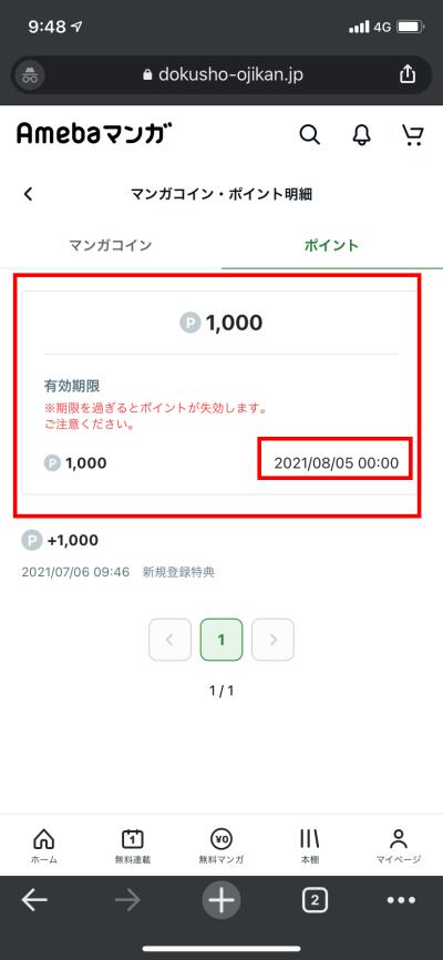 アメーバマンガ初回特典1000