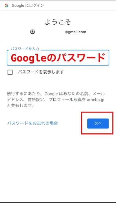 アメーバマンガGoogleで登録3